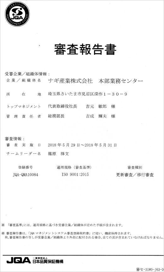ナギ産業ISO9001審査確認書