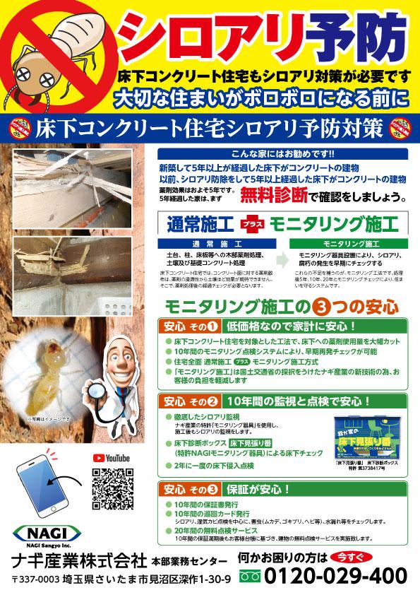 床下コンクリート住宅シロアリ予防対策